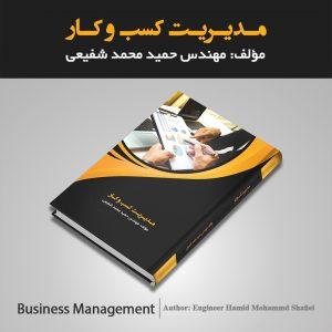 کتاب الکترونیک | مدیریت کسب و کار |مدیریت کسب و کار