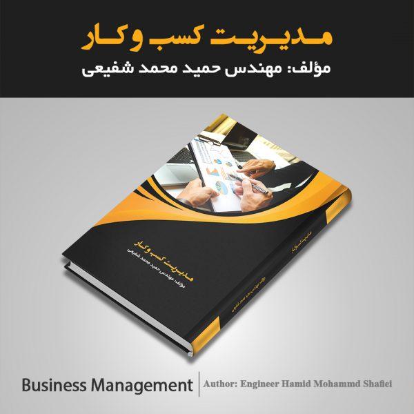 کتاب الکترونیک   مدیریت کسب و کار  مدیریت کسب و کار