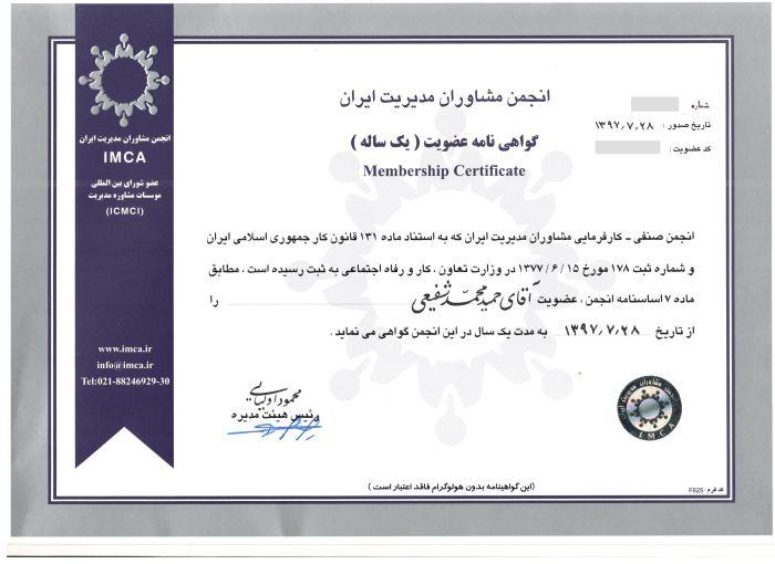 انجمن مشاوران مدیران icmci