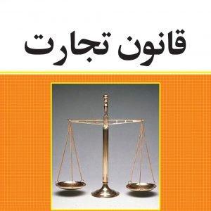 قانون تجارت و تجارت الکترونیک