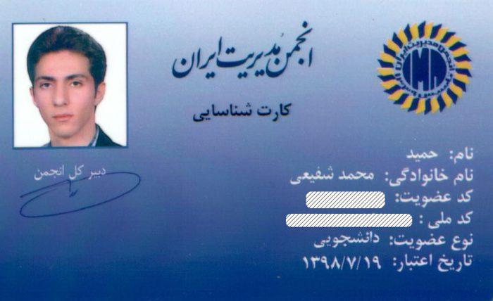 کارت-انجمن-مدیریت-ایران